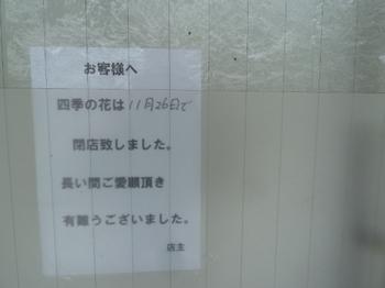 P1160743.JPG