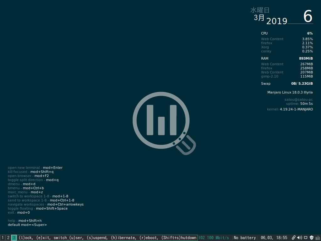Arcolinux + i3wm:みちのく奥州:So-netブログ